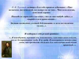 Л. Н. Толстой составил для себя правила в дневнике: «Что назначено, то исполняй,