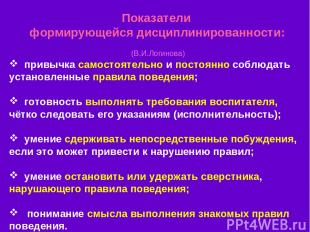 Показатели формирующейся дисциплинированности: (В.И.Логинова) привычка самостоят