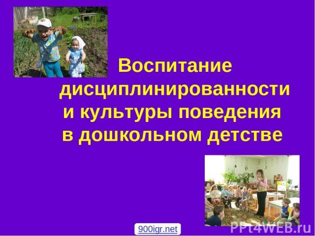 Воспитание дисциплинированности и культуры поведения в дошкольном детстве 900igr.net