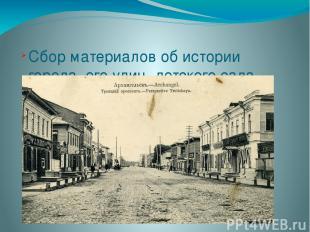 Сбор материалов об истории города, его улиц, детского сада.