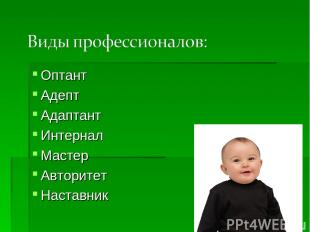 Оптант Адепт Адаптант Интернал Мастер Авторитет Наставник