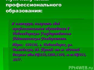 Я планирую, получить своё профессиональное образование в Новосибирском Государст