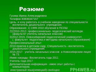 Гусева Ирина Александровна Телефон-83836347157 Цель- я хочу работать в учебном з