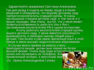 Здравствуйте уважаемая Светлана Алексеевна. Три дня назад я ходила на биржу труд