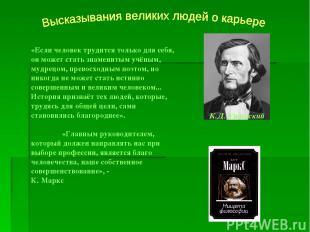 «Если человек трудится только для себя, он может стать знаменитым учёным, мудрец