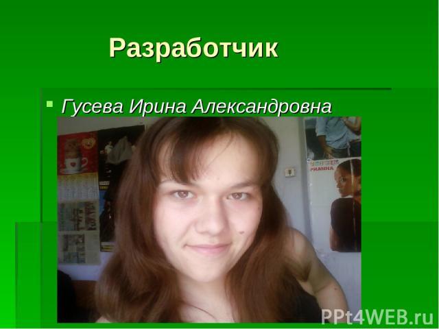 Разработчик Гусева Ирина Александровна