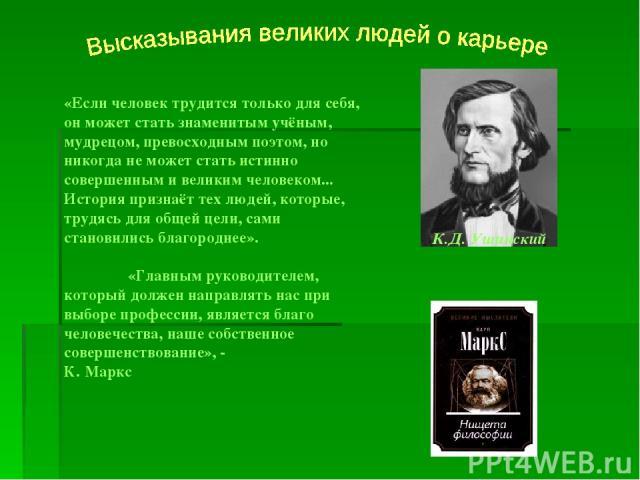 «Если человек трудится только для себя, он может стать знаменитым учёным, мудрецом, превосходным поэтом, но никогда не может стать истинно совершенным и великим человеком... История признаёт тех людей, которые, трудясь для общей цели, сами становили…