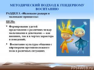 РАЗДЕЛ 3. «Маленькие рыцари и маленькие принцессы» ЦЕЛЬ: Формирование удетей пре