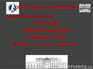 * Степанова Марина Исааковна Р.(495)917-10-60 E-mail: mi_stehanova@mail.ru БЛАГО