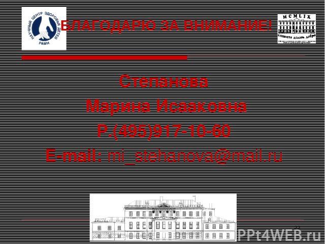 * Степанова Марина Исааковна Р.(495)917-10-60 E-mail: mi_stehanova@mail.ru БЛАГОДАРЮ ЗА ВНИМАНИЕ!
