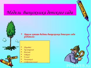 Модель выпускника детского сада Каким хотят видеть выпускника детского сада роди