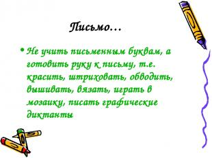 Письмо… Не учить письменным буквам, а готовить руку к письму, т.е. красить, штри