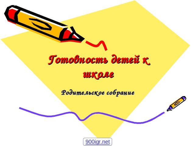 Готовность детей к школе Родительское собрание 900igr.net
