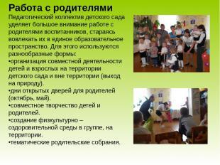 Работа с родителями Педагогический коллектив детского сада уделяет большое внима