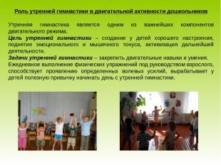 Роль утренней гимнастики в двигательной активности дошкольников Утренняя гимнаст