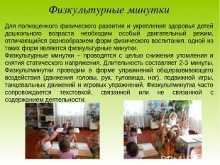 Физкультурные минутки Для полноценного физического развития и укрепления здоровь