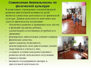Совместная деятельность по физической культуре В дошкольных учреждениях основной