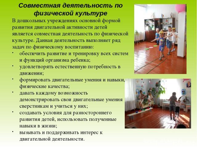 Совместная деятельность по физической культуре В дошкольных учреждениях основной формой развития двигательной активности детей является совместная деятельность по физической культуре. Данная деятельность выполняет ряд задач по физическому воспитанию…