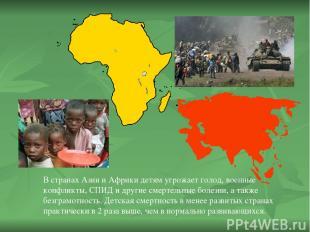 В странах Азии и Африки детям угрожает голод, военные конфликты, СПИД и другие с