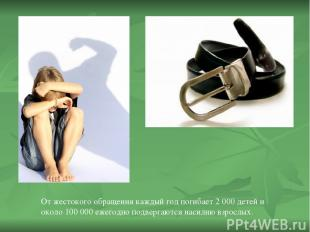 От жестокого обращения каждый год погибает 2 000 детей и около 100 000 ежегодно