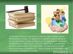 Существует свод всех программ и законов, адресованных детям – Ювенальная юстиция