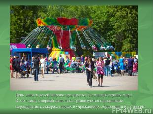День защиты детей широко празднуется во многих странах мира. В этот день, в перв