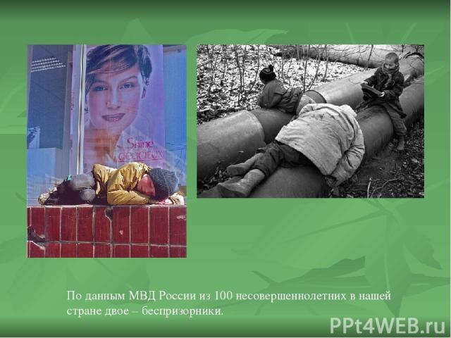 По данным МВД России из 100 несовершеннолетних в нашей стране двое – беспризорники.