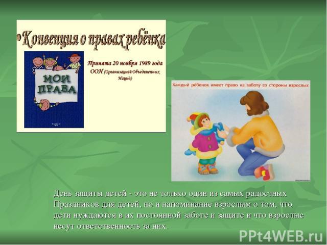 День защиты детей - это не только один из самых радостных Праздников для детей, но и напоминание взрослым о том, что дети нуждаются в их постоянной заботе и защите и что взрослые несут ответственность за них.