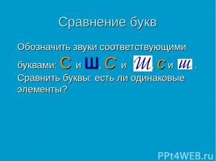 Сравнение букв Обозначить звуки соответствующими буквами: С и Ш, С и , с и . Сра