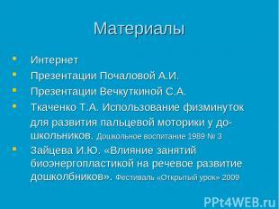 Материалы Интернет Презентации Почаловой А.И. Презентации Вечкуткиной С.А. Ткаче