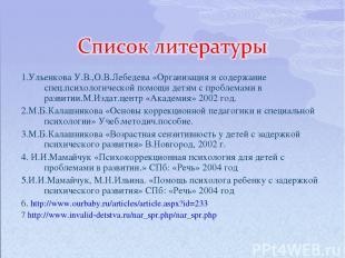 1.Ульенкова У.В.,О.В.Лебедева «Организация и содержание спец.психологической пом