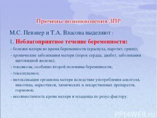 М.С. Певзнер и Т.А. Власова выделяют : 1. Неблагоприятное течение беременности: