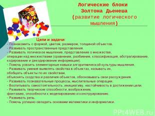 Логические блоки Золтона Дьенеша (развитие логического мышления) Цели и задачи: