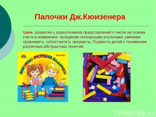 Палочки Дж.Кюизенера Цель: развитие у дошкольников представлений о числе на осно