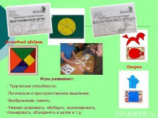 Волшебный квадрат Танграм Игры развивают: - Творческие способности; Логическое и