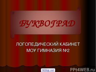 ЛОГОПЕДИЧЕСКИЙ КАБИНЕТ МОУ ГИМНАЗИЯ №2 900igr.net