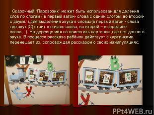 """Сказочный """"Паровозик"""" может быть использован для деления слов по слогам ( в перв"""