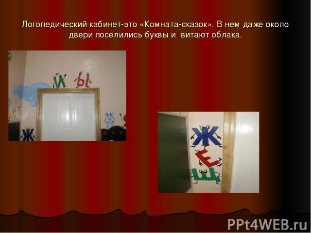 Логопедический кабинет-это «Комната-сказок». В нем даже около двери поселились буквы и витают облака.