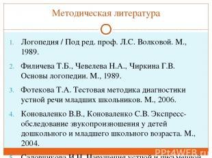 Методическая литература Логопедия / Под ред. проф. Л.С. Волковой. М., 1989. Фили