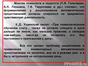 Многие психологи и педагоги (П.Я. Гальперин, А.Н. Леушина, Т.В. Тарунтаева и др.