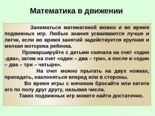 Заниматься математикой можно и во время подвижных игр. Любые знания усваиваются