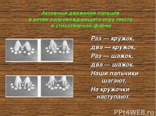 Активные движения пальцев в ритме сопровождающего игру текста в стихотворной фор