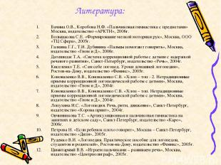 Литература: Бачина О.В., Коробова Н.Ф. «Пальчиковая гимнастика с предметами» Мос