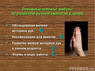 Основные аспекты работы по развитию ручной умелости у детей. Обследование мелкой