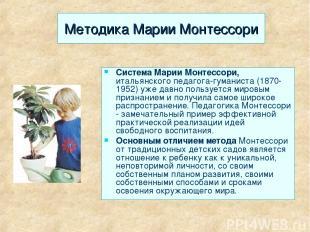 Методика Марии Монтессори Система Марии Монтессори, итальянского педагога-гумани