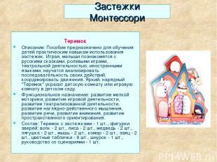 Застежки Монтессори Теремок Описание: Пособие предназначено для обучения детей п