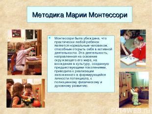Методика Марии Монтессори Монтессори была убеждена, что практически любой ребено
