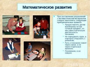 Математическое развитие При составлении упражнений с математическим материалом с