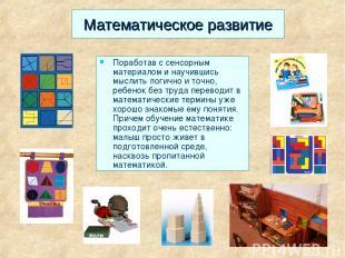 Математическое развитие Поработав с сенсорным материалом и научившись мыслить ло