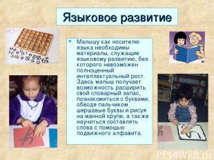 Языковое развитие Малышу как носителю языка необходимы материалы, служащие языко